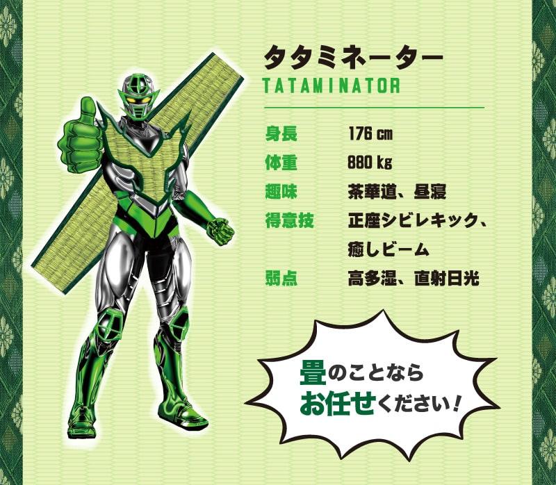 画像に alt 属性が指定されていません。ファイル名: tataminator.jpg